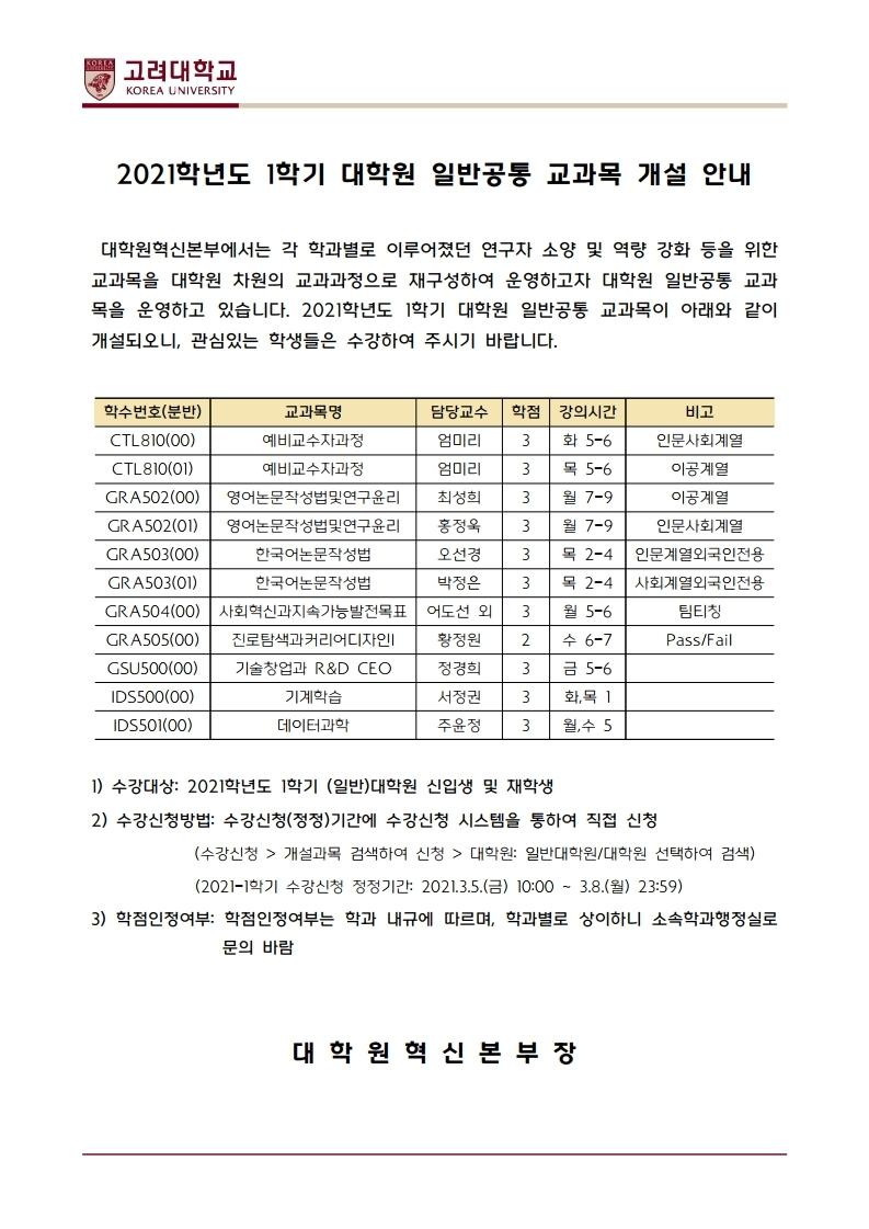 2021-1학기 대학원 일반공통 개설 안내(학생용).pdf_page_1.jpg