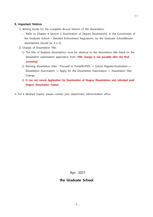 1-2.2021년 1학기_학위청구논문 심사일정 안내문(게시용)_Examination of Degree Dissertations(ENGLISH)_5.png