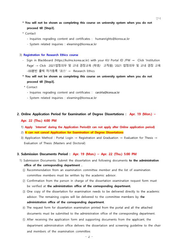 1-2.2021년 1학기_학위청구논문 심사일정 안내문(게시용)_Examination of Degree Dissertations(ENGLISH)_2.png