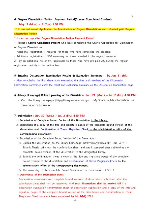 1-2.2021년 1학기_학위청구논문 심사일정 안내문(게시용)_Examination of Degree Dissertations(ENGLISH)_4.png
