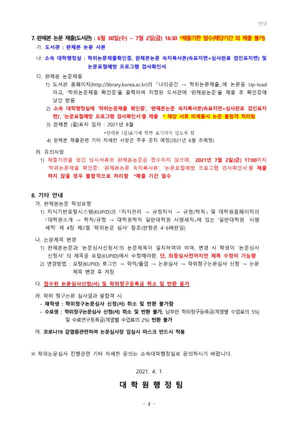 1-1. 2021년 1학기_학위청구논문 심사일정 안내문(게시용)_4.png