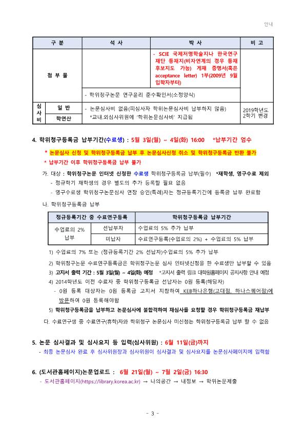 1-1. 2021년 1학기_학위청구논문 심사일정 안내문(게시용)_3.png