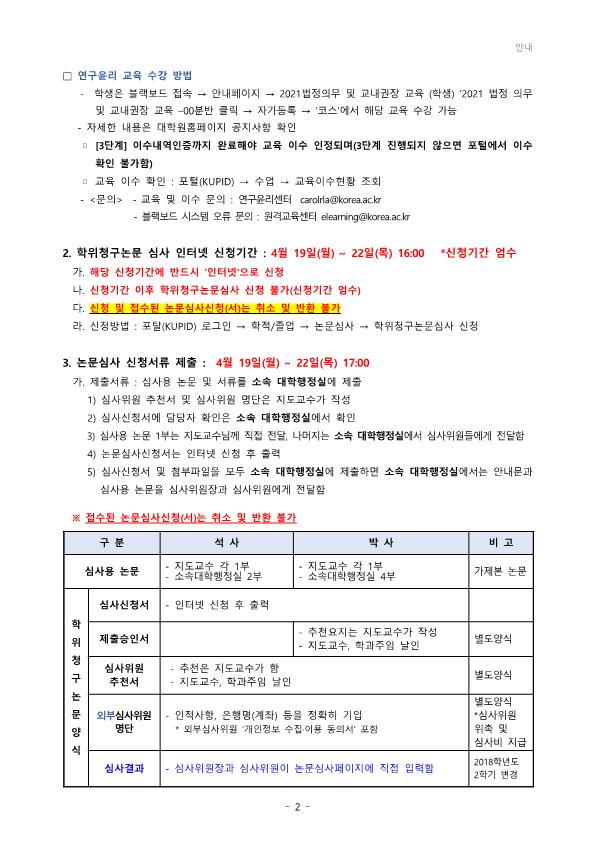 1-1. 2021년 1학기_학위청구논문 심사일정 안내문(게시용)_2.png