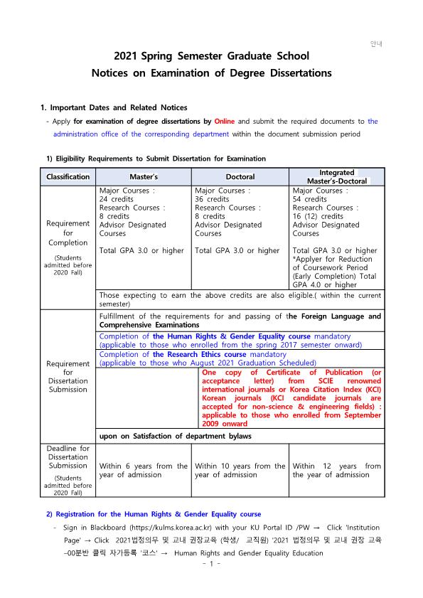 1-2.2021년 1학기_학위청구논문 심사일정 안내문(게시용)_Examination of Degree Dissertations(ENGLISH)_1.png