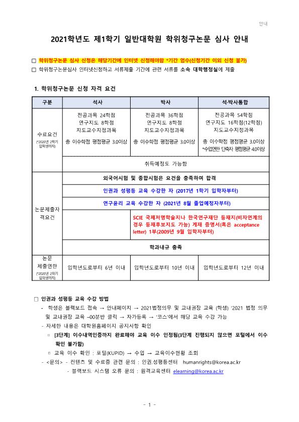 1-1. 2021년 1학기_학위청구논문 심사일정 안내문(게시용)_1.png