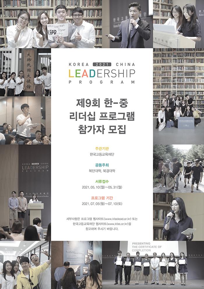 2. LEADership 포스터 2021.jpg