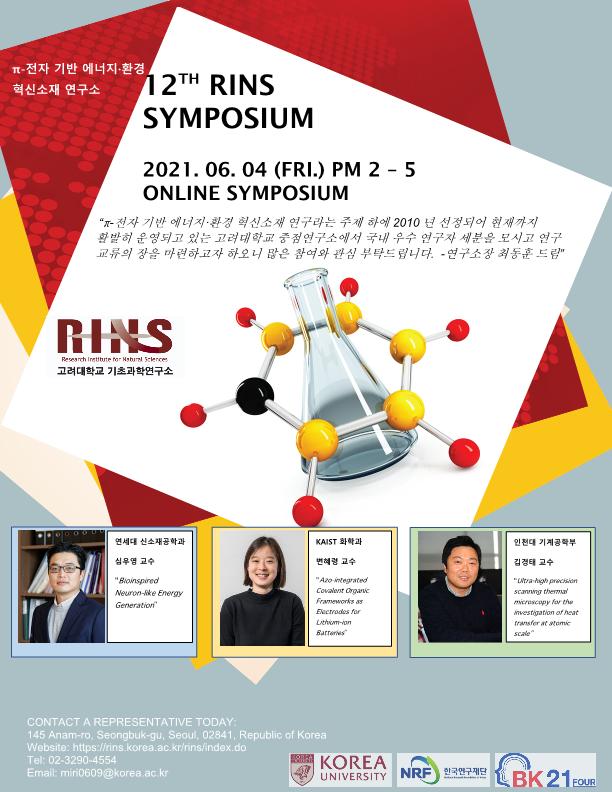 12회 RINS symposium flyer_1.png