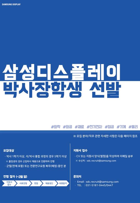 [삼성디스플레이] 2021년 박사장학생 선발 공고문_1.png