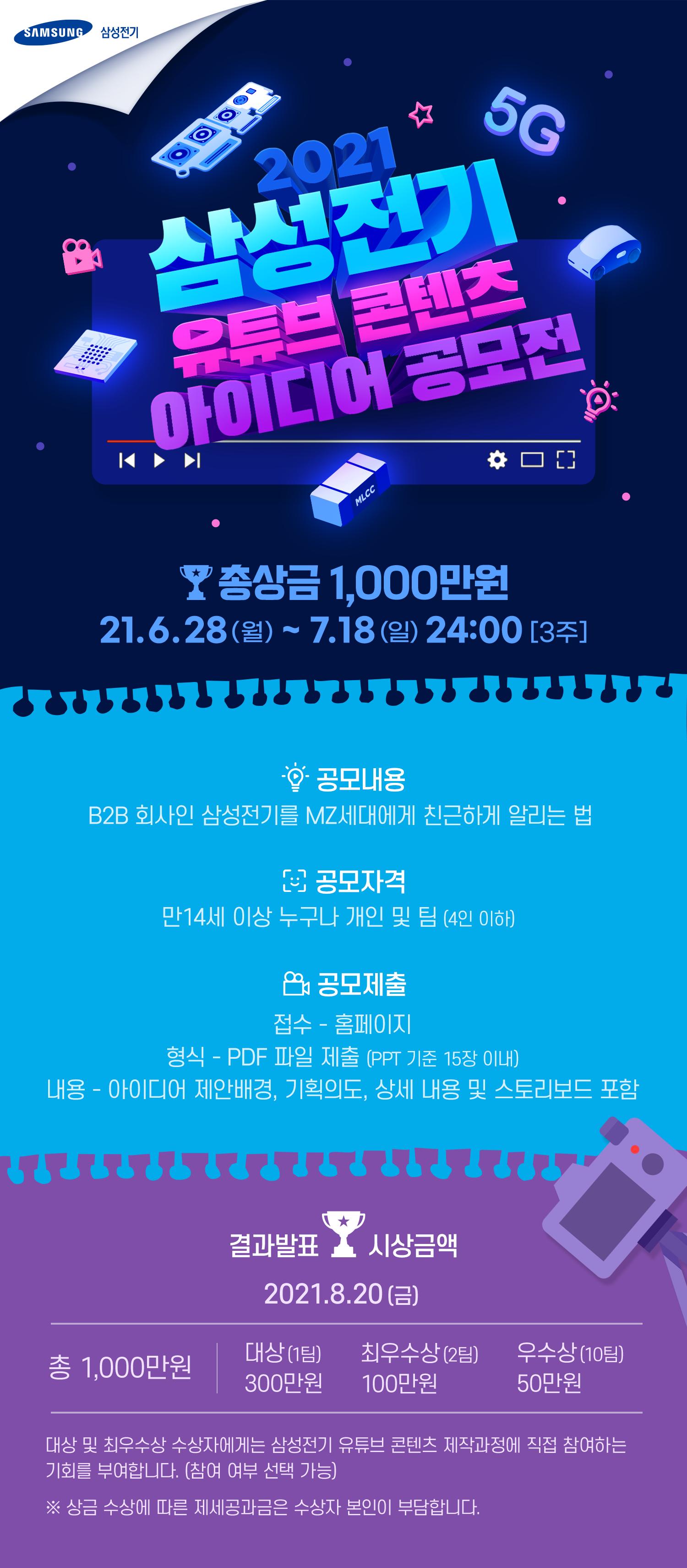 ★21_samsungsem_final (1).png