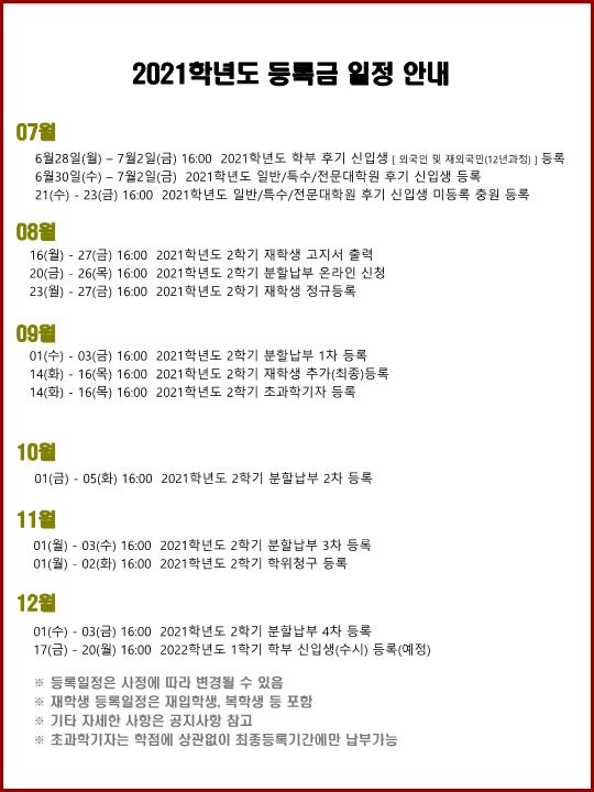 2021학년도 등록금 일정 안내(2학기)_1.png