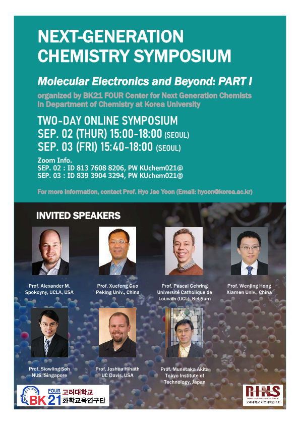 BK21 symposium flyer with link FINAL_1.png