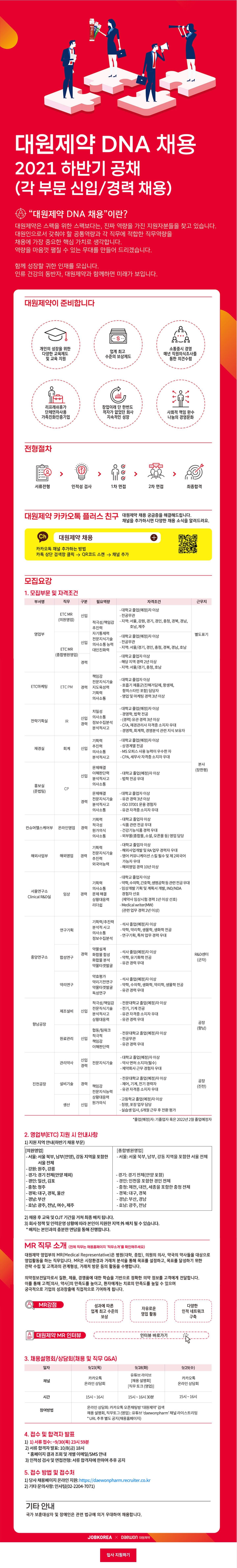 잡코리아 공고 시안(55기).jpg