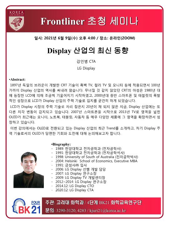 초청세미나-LGD강인병CTA_1.png