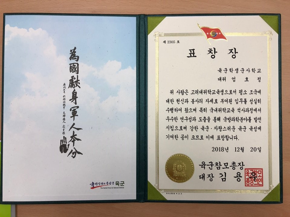 엄효정 대위 육군참모총장 표창장 수상.jpg