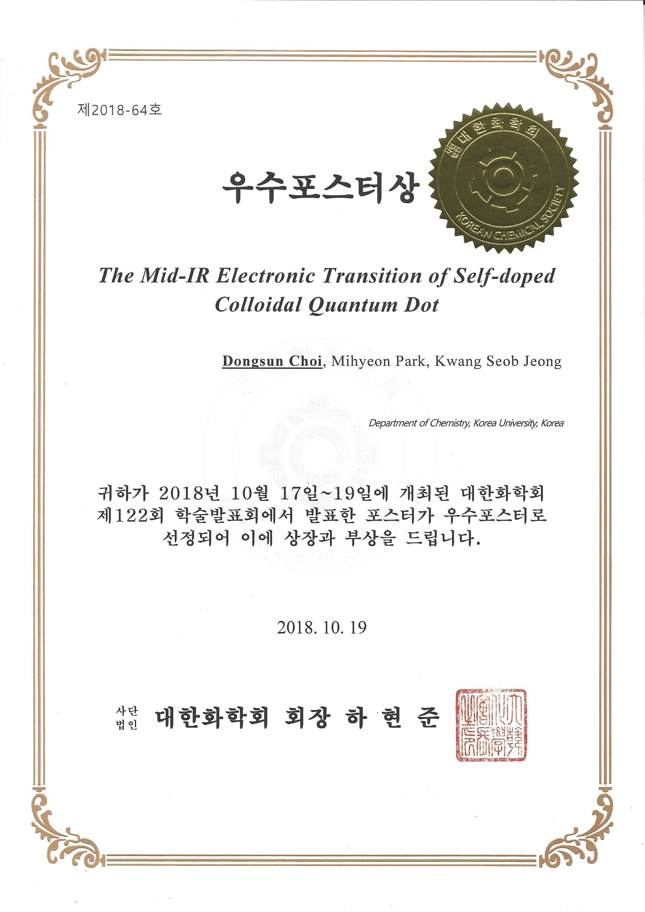 제122회 대한화학회 추계_우수포스터상_최동선_KSJ.jpg