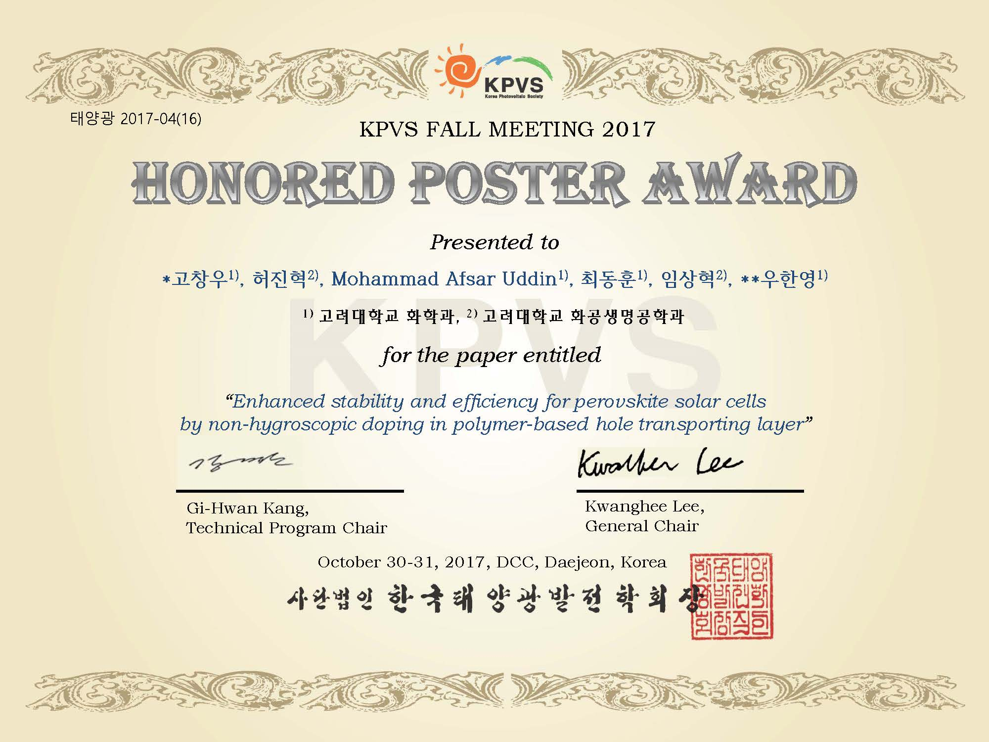 KPVS 2017 추계학술대회_Honored Poster_고창우.jpg