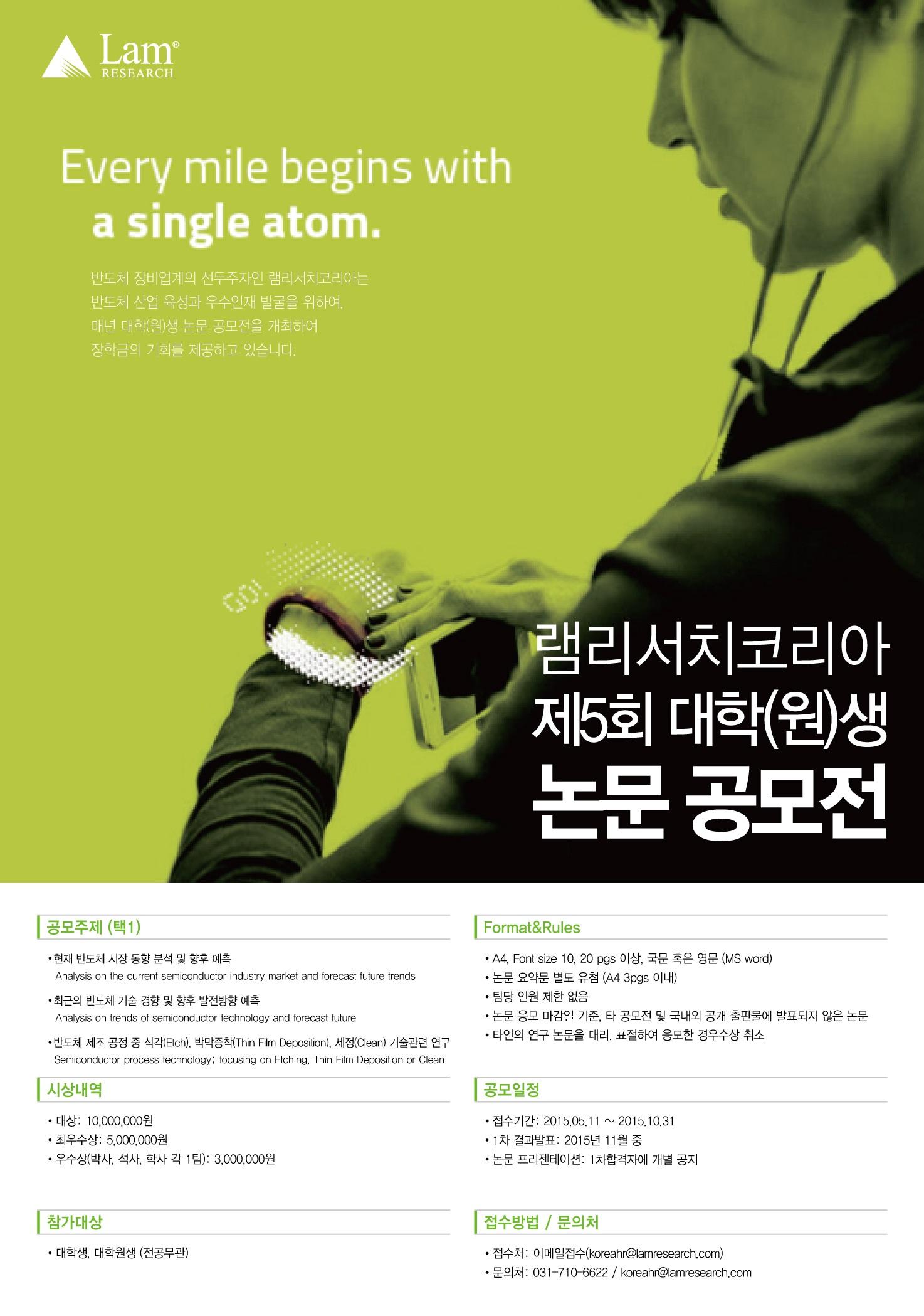 램-논문공모전-포스터-.jpg