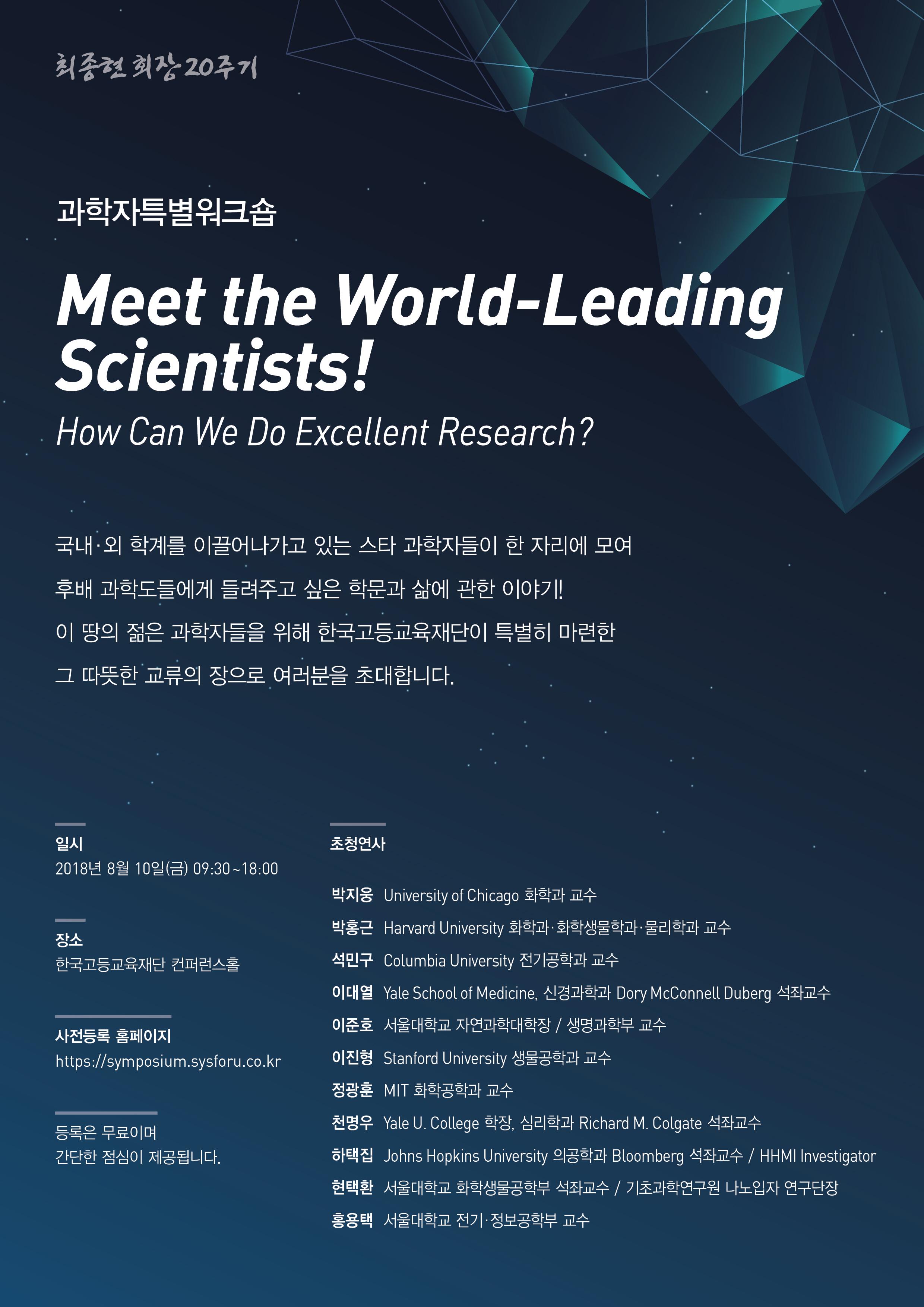 과학자 워크숍_포스터_20180810.jpg