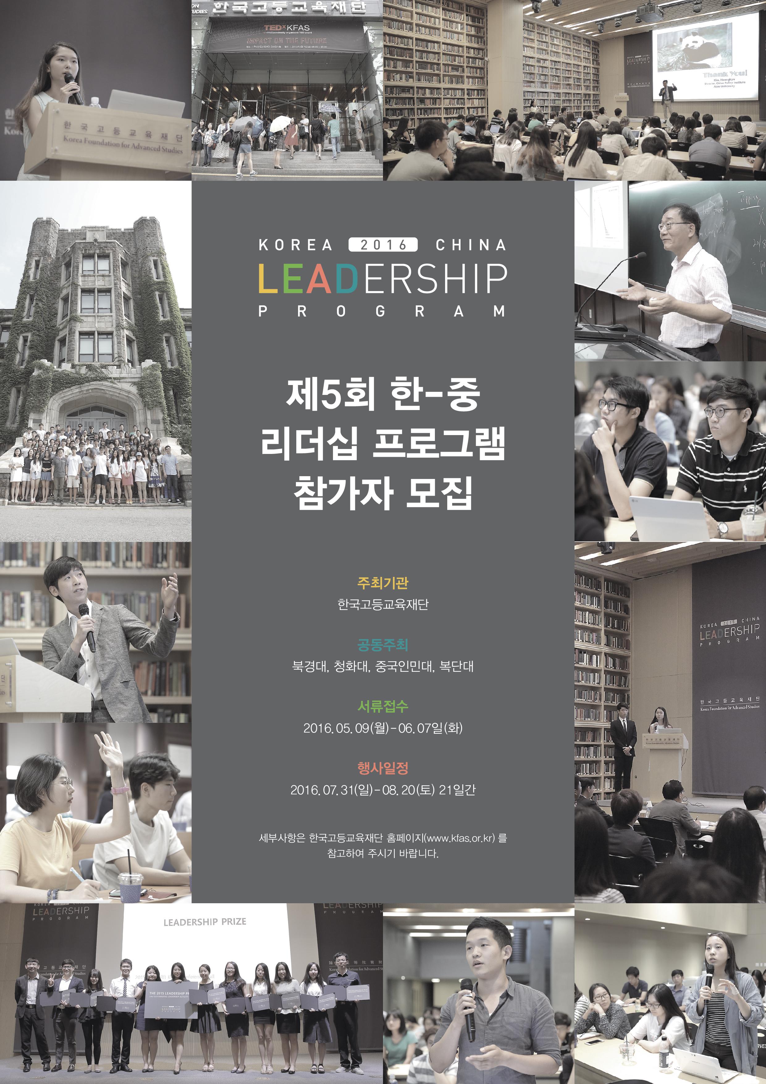 KC_LEADership 2016_info_페이지_1.jpg