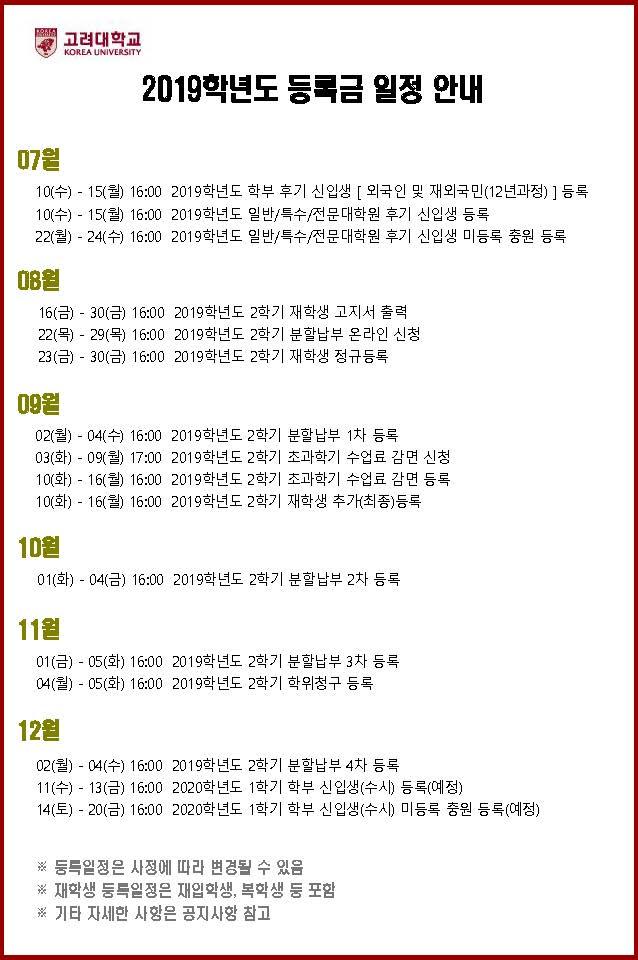 2019학년도 등록금 일정 안내(2학기).jpg
