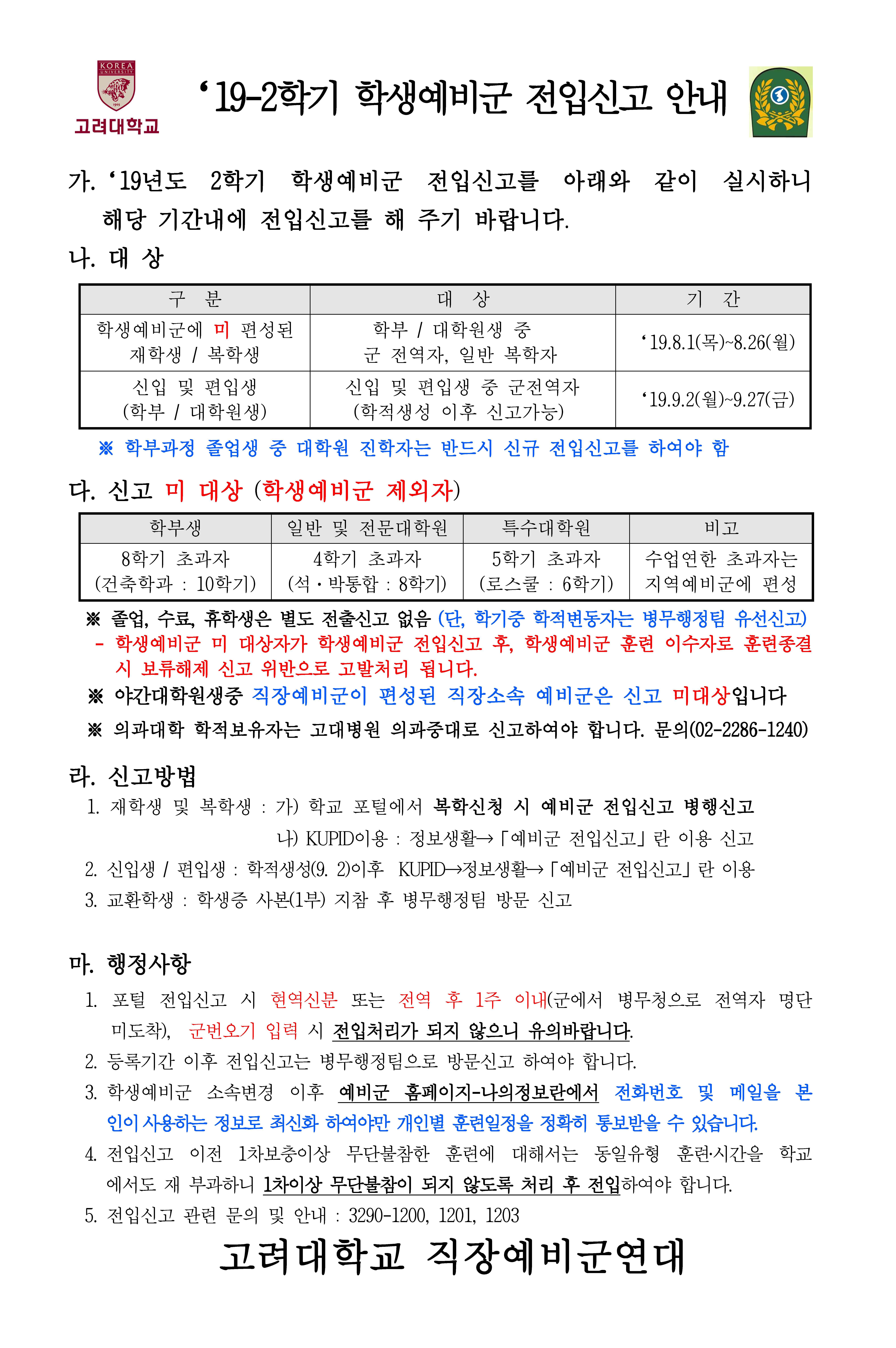 2019-2학기 학생예비군 전입신고 안내.jpg