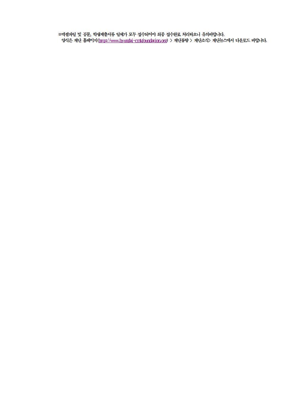 [안내문] 2017년 기초학문 대학생 장학금 지원 안내문(학생 공지용) (1)003.jpg
