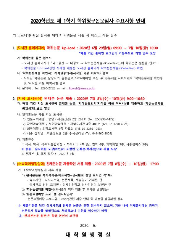 1-1.학위청구논문주요사항(학생 게시용)_국문_1.png