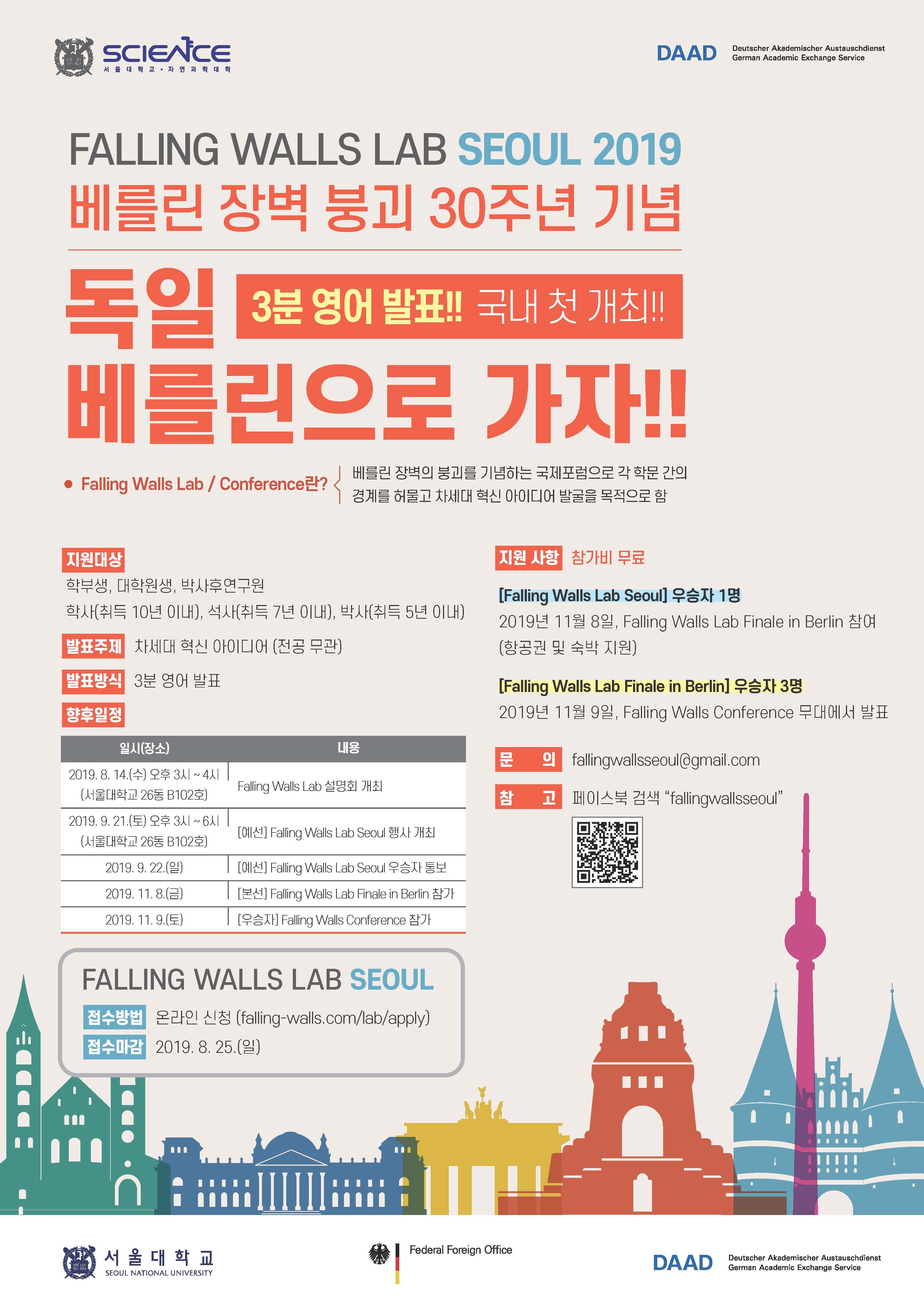 [붙임] Falling Walls Lab Seoul 2019 포스터.jpg