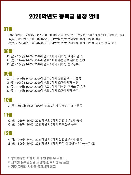 2020학년도 등록금 일정 안내(2학기)_1.png