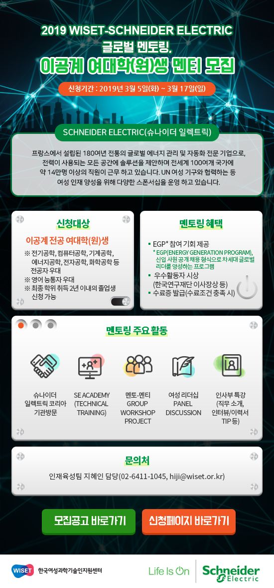 1. 초청장_슈나이더일렉트릭 멘토링 멘티 모집.png