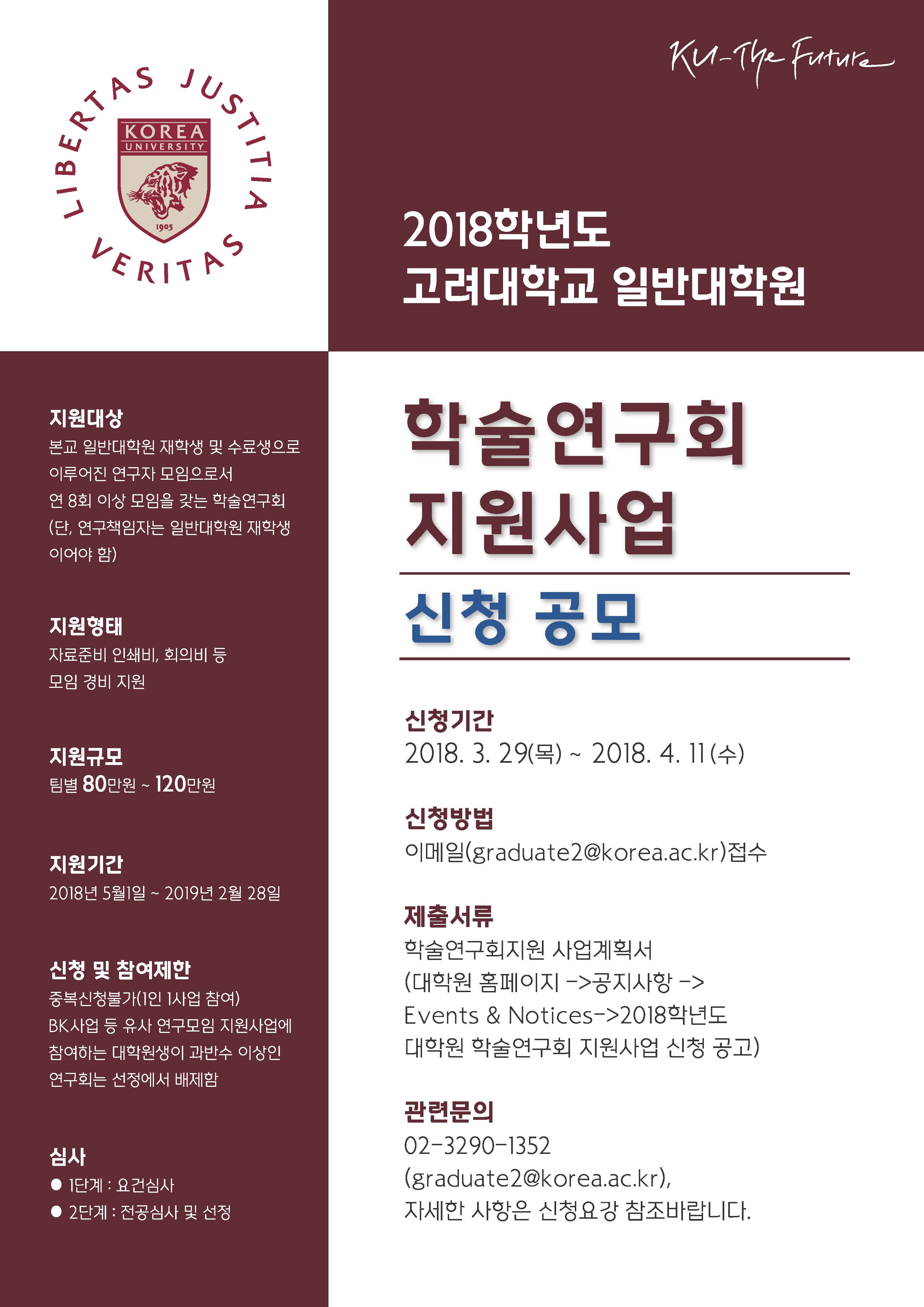 2018 대학원학술연구회지원사업포스터.jpg