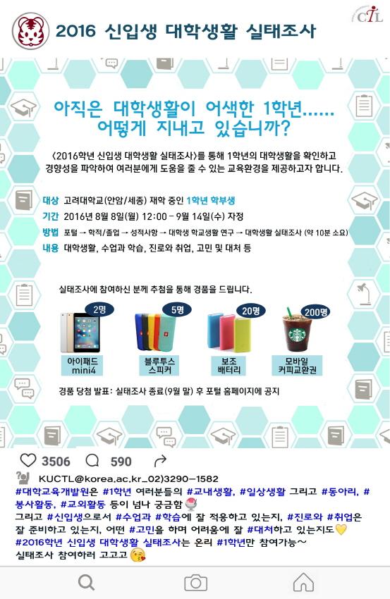 2016학년 신입생 대학생활 실태조사_포스터(최종).jpg