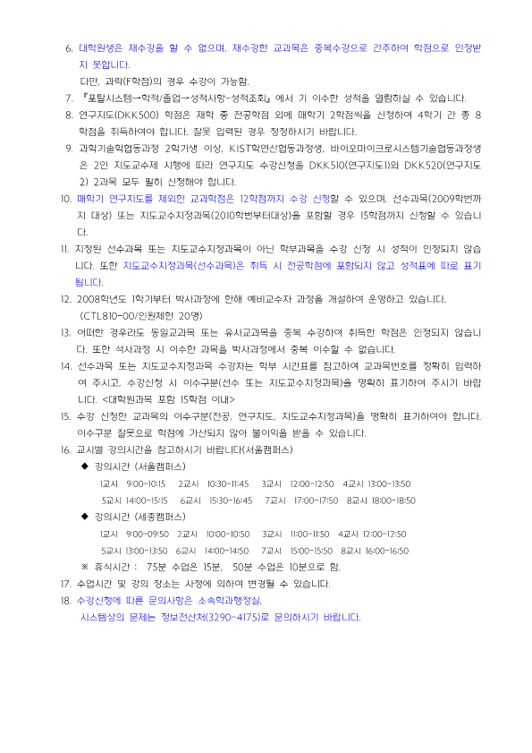 2020학년도 1학기 일반대학원 수강신청안내(국문)2_2.png