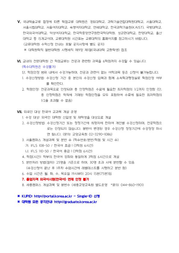 2020학년도 1학기 일반대학원 수강신청안내(국문)2_3.png