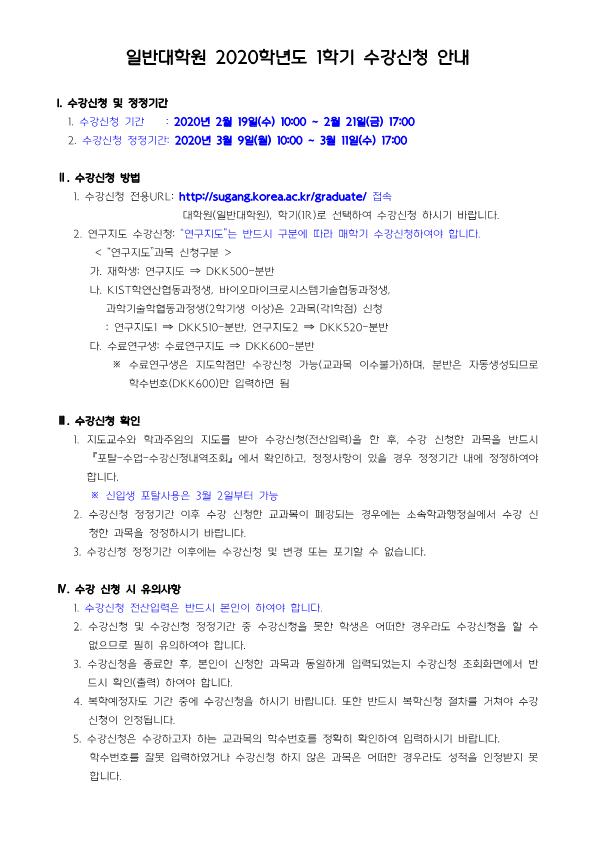 2020학년도 1학기 일반대학원 수강신청안내(국문)2_1.png