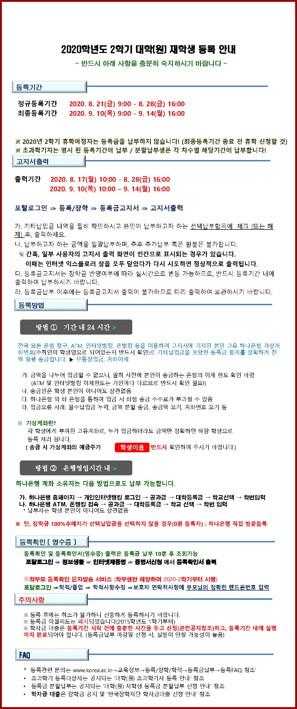 2020학년도 2학기 대학(원) 재학생 등록안내(2020).png
