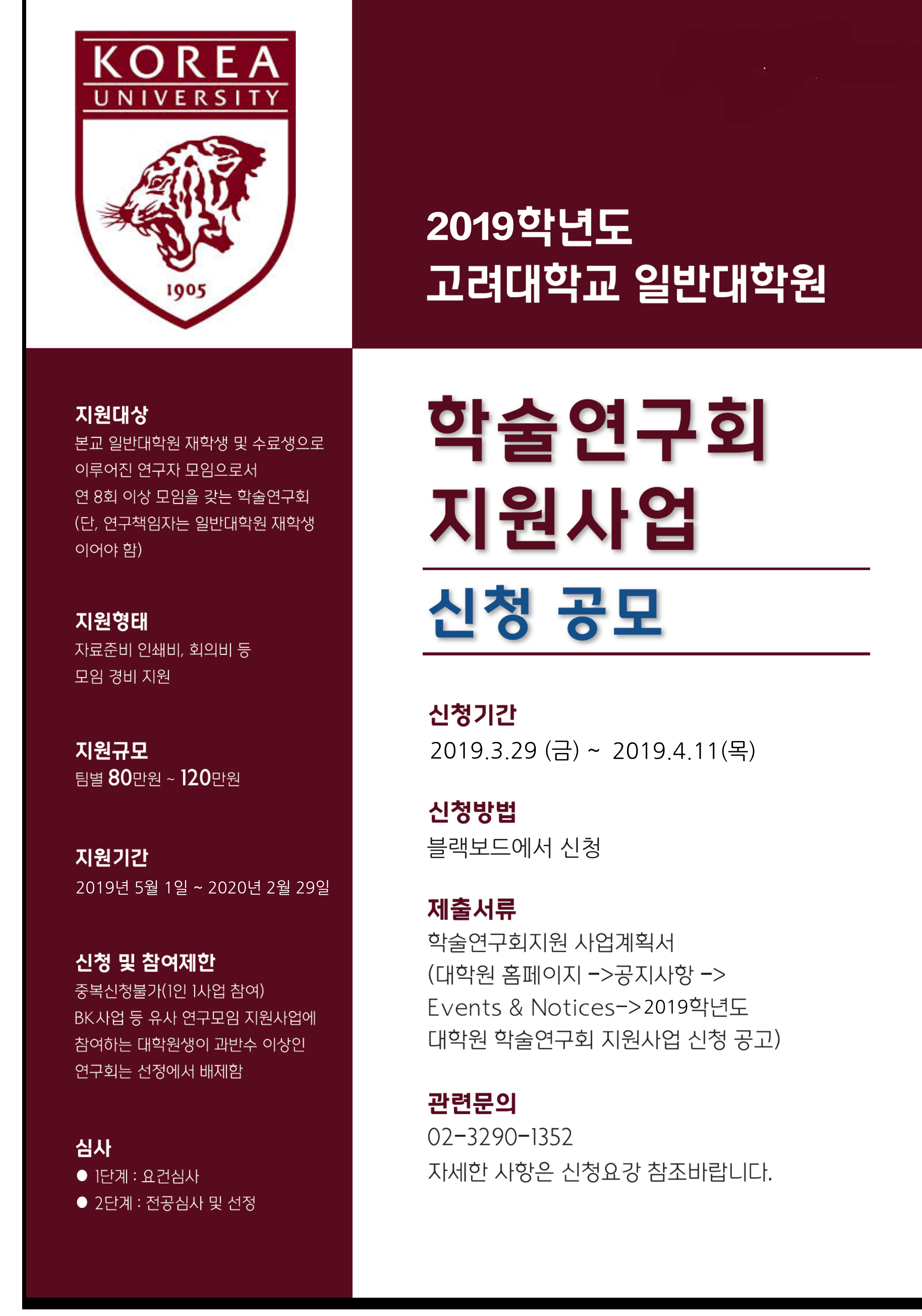 (new) 2019 대학원학술연구회지원사업포스터.png