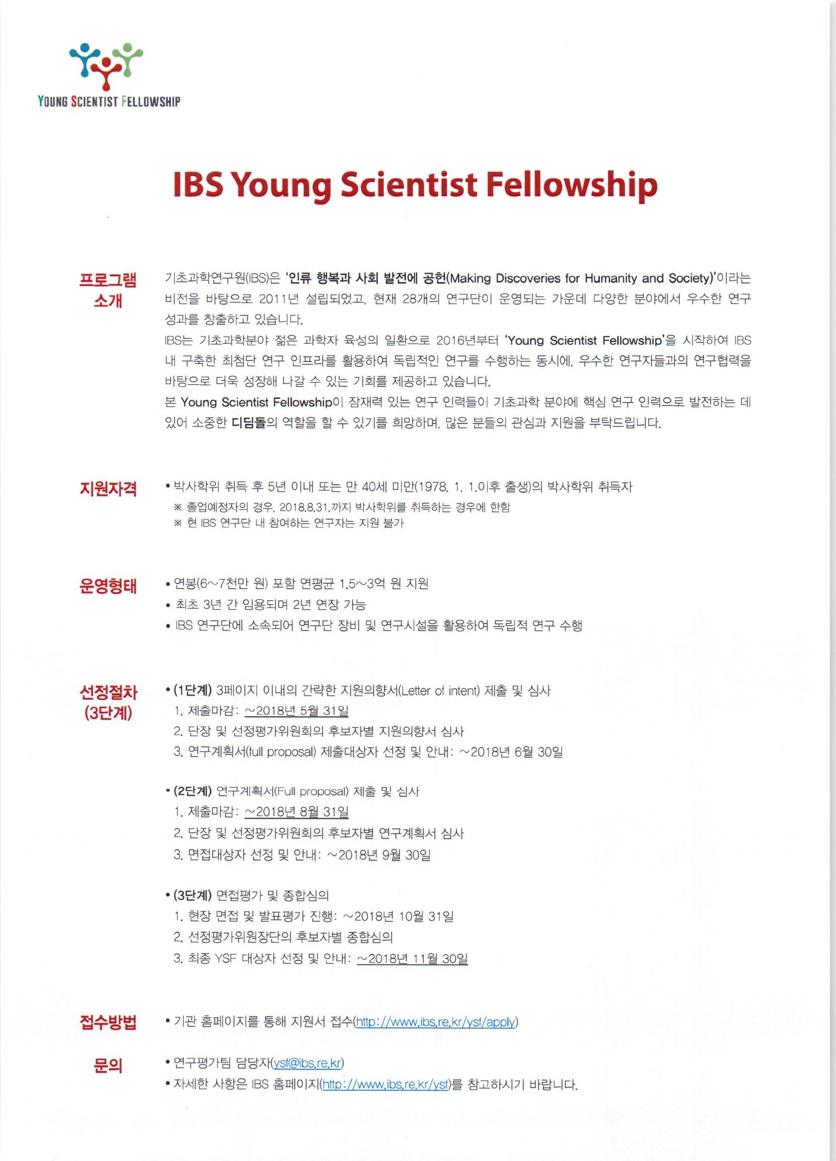 IBS Young Scientist Fellowship Advertisement.jpg