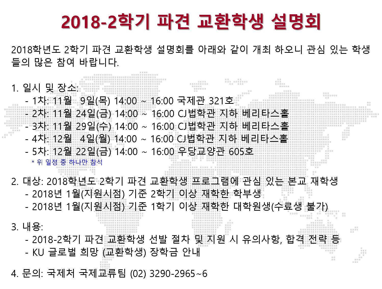 2018-2학기 파견 교환학생 설명회 공지.jpg