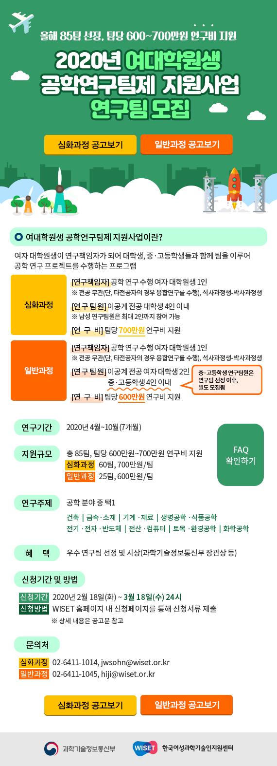 1. 초청장_공학연구팀제 연구팀 모집.png