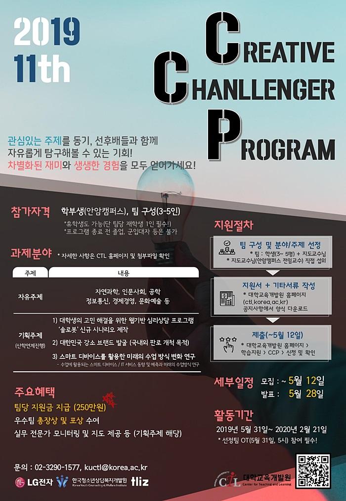2019 CCP 포스터 홍보.jpg