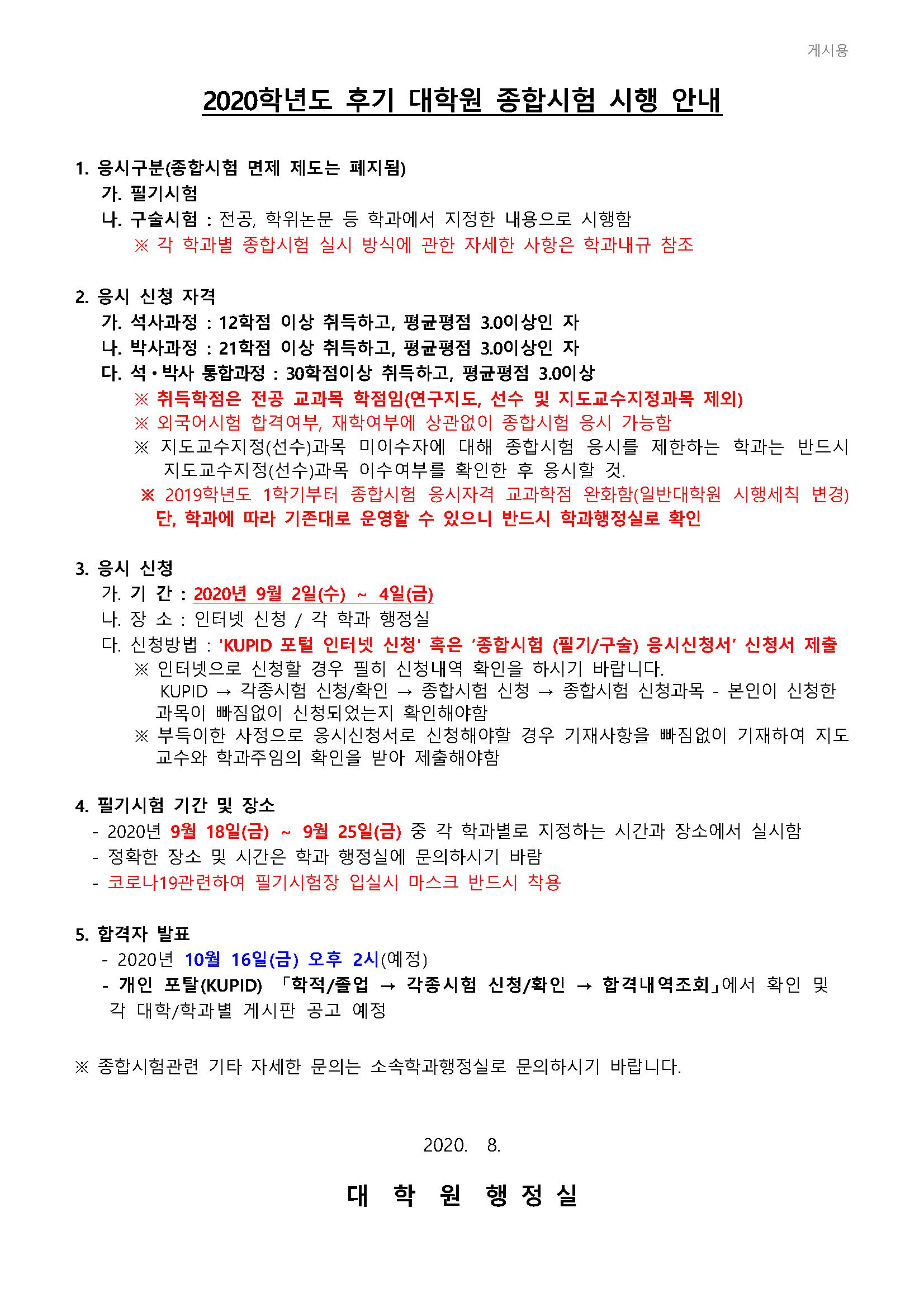 2020학년도 후기 종합시험 시행 안내(게시용)_국문.png