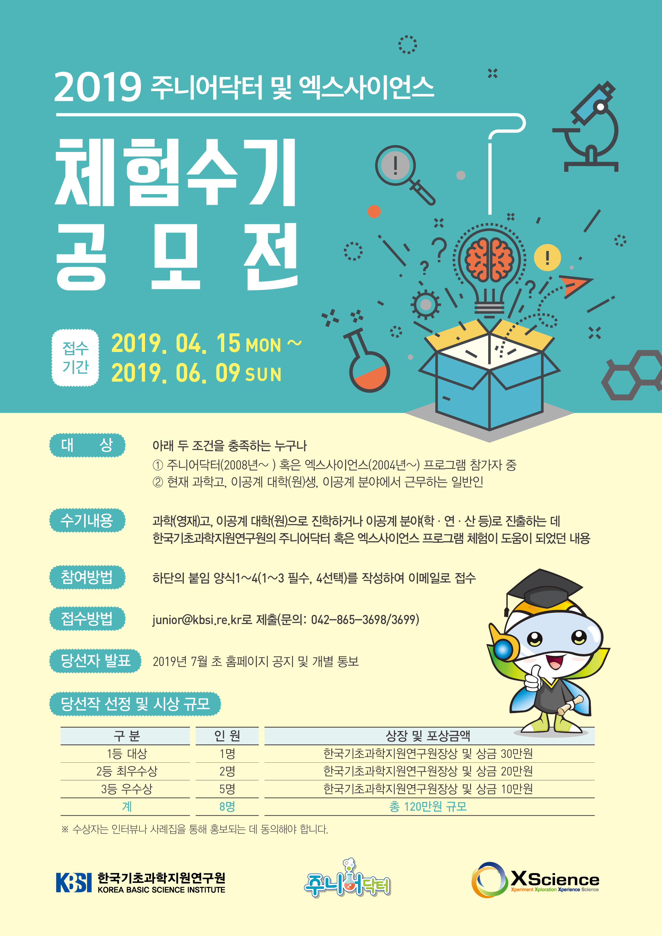 2019주니어닥터및엑스사이언스체험수기공모전.jpg