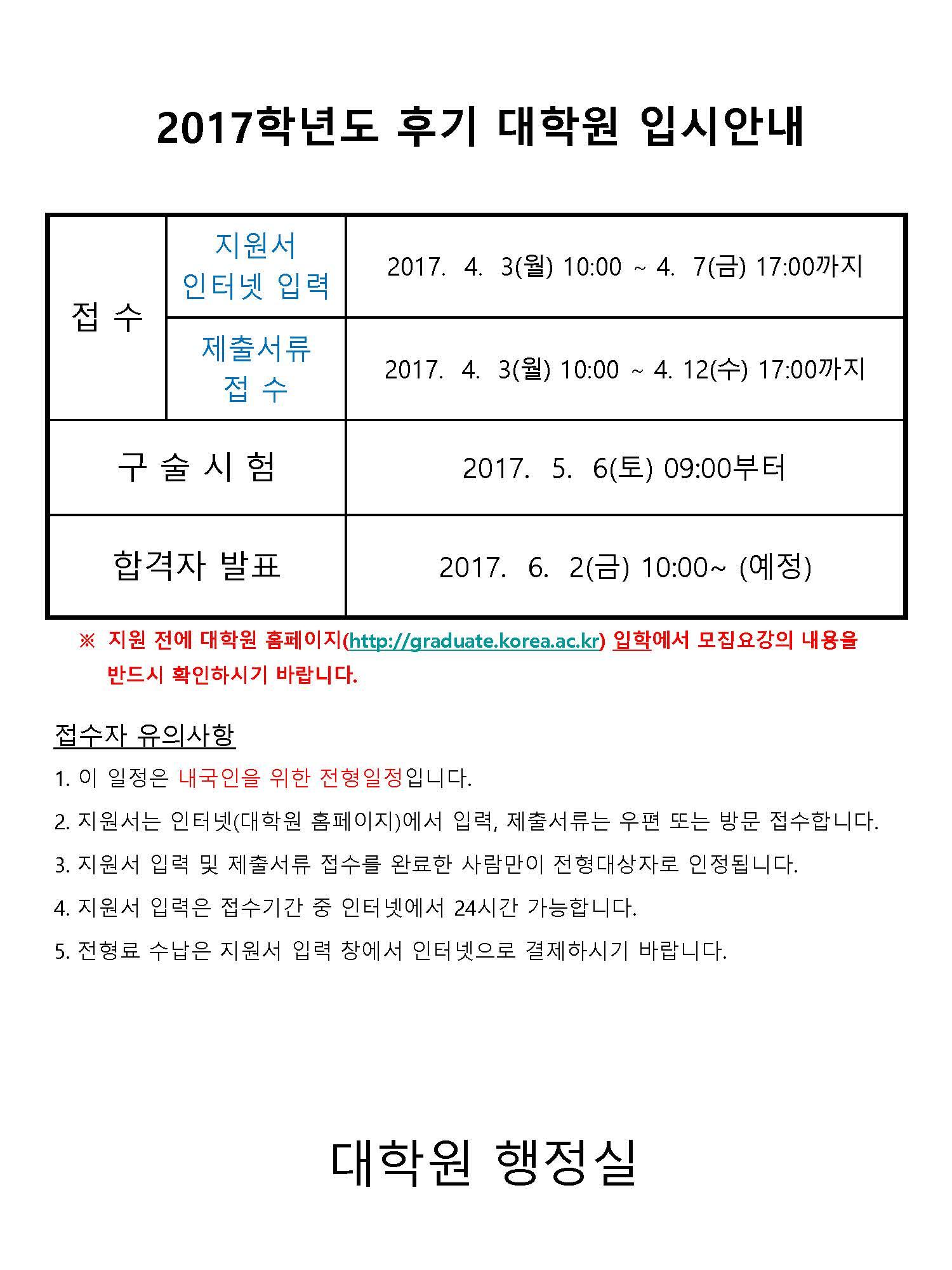 안내2. 2017학년도 후기 입학시험 안내문(대학 및 학과 게시용).jpg