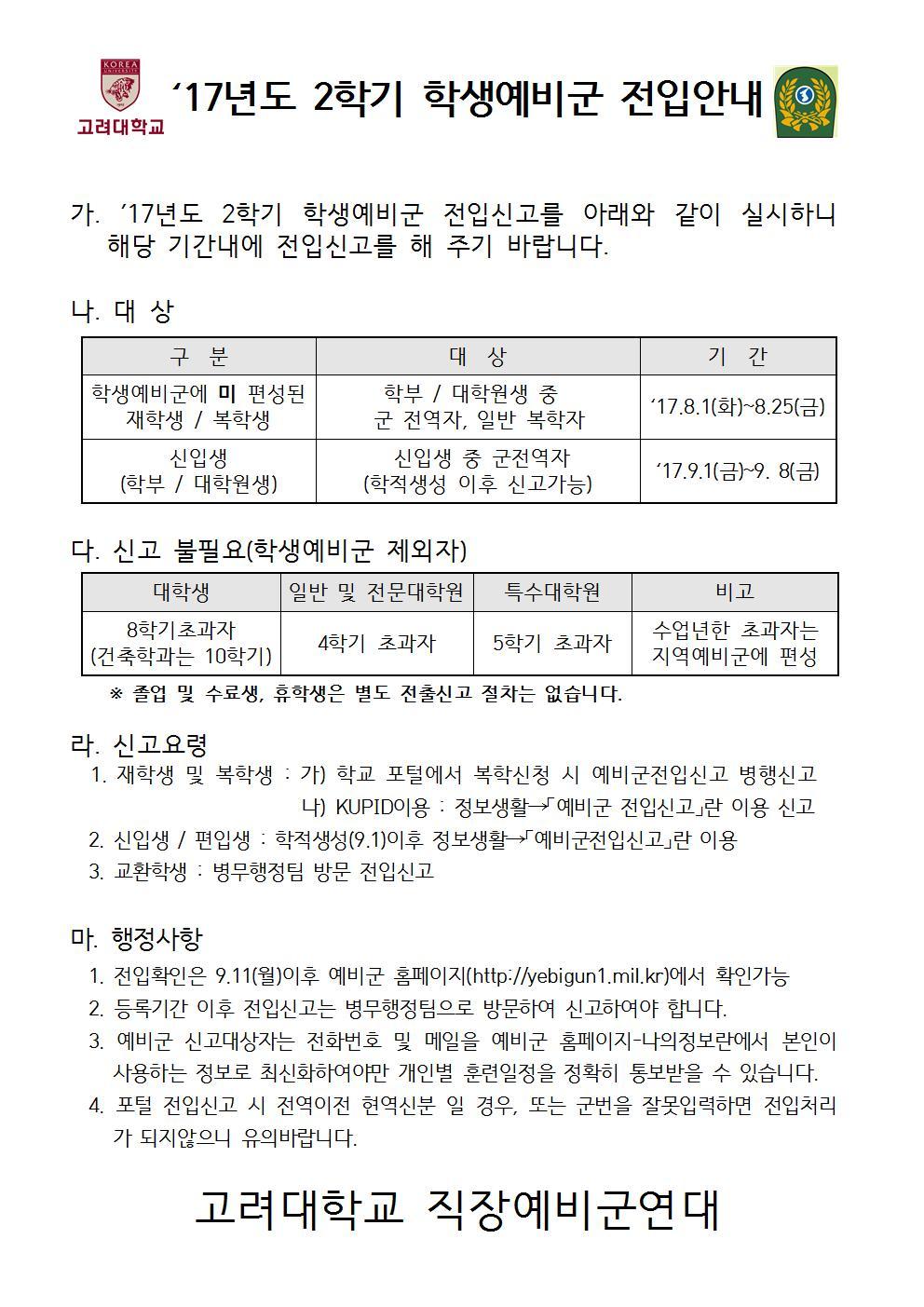 2017년도 2학기 학생예비군 전입안내.jpg