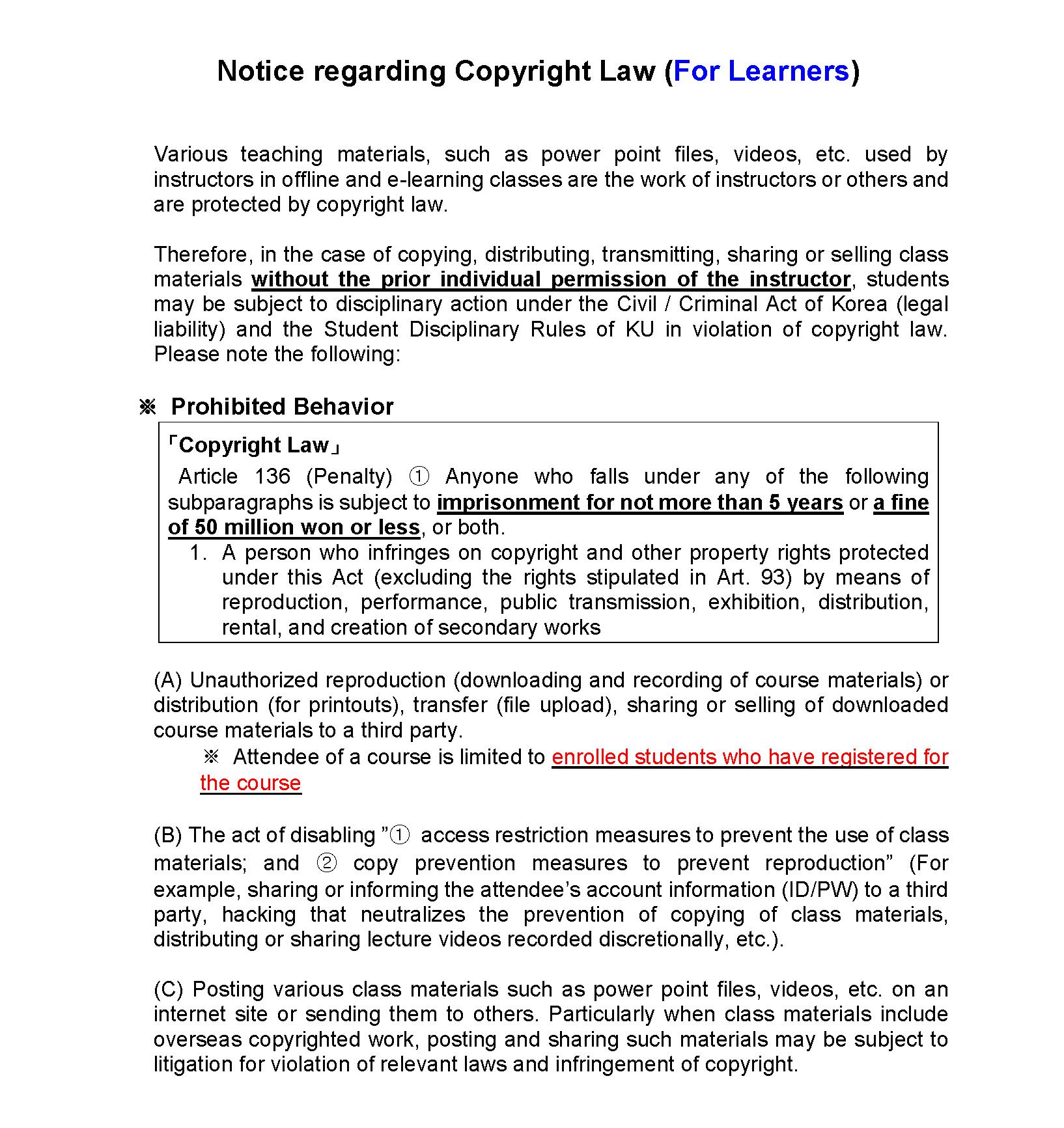 저작권법 관련 유의사항 안내(학습자용)_페이지_2.png