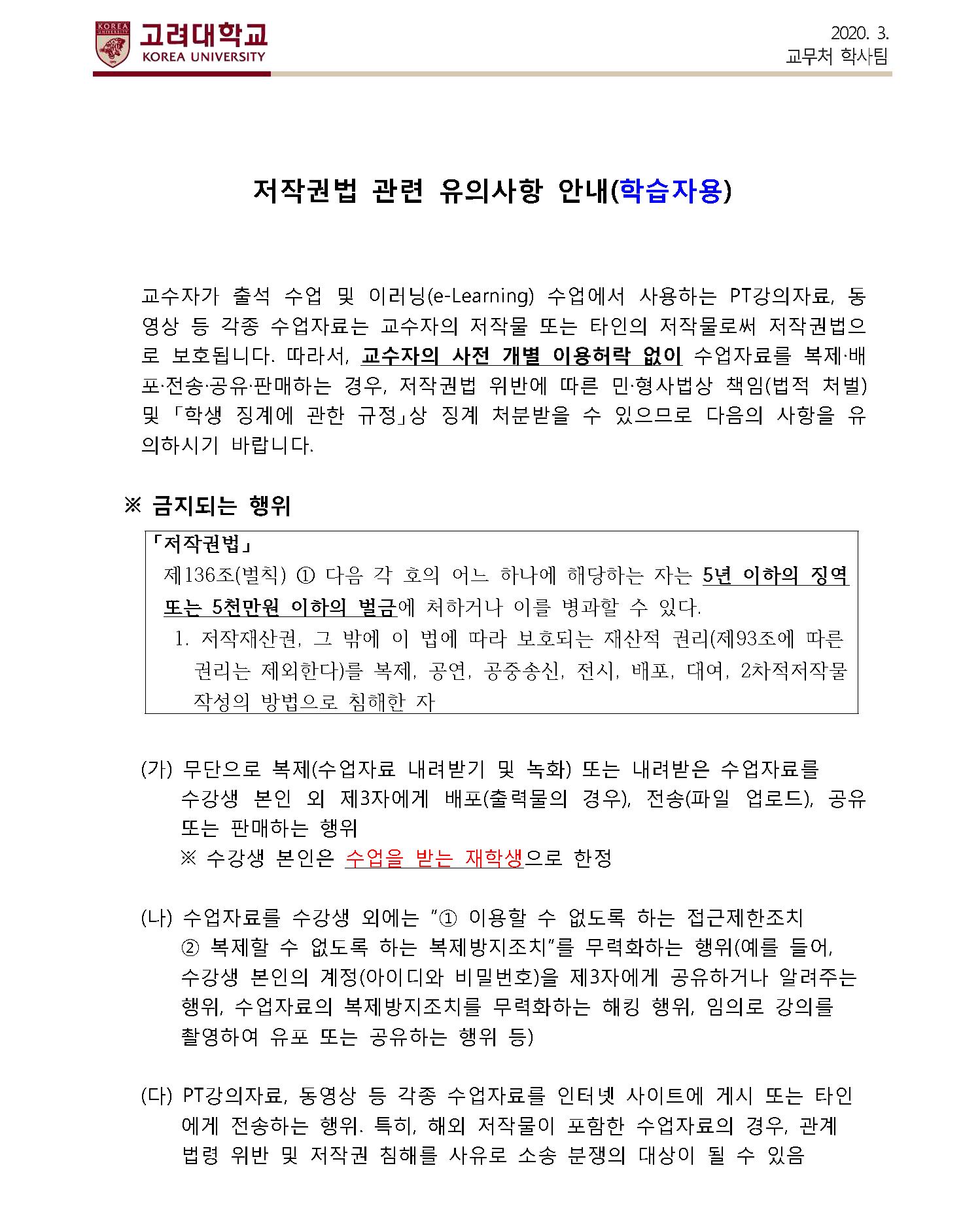 저작권법 관련 유의사항 안내(학습자용)_페이지_1.png