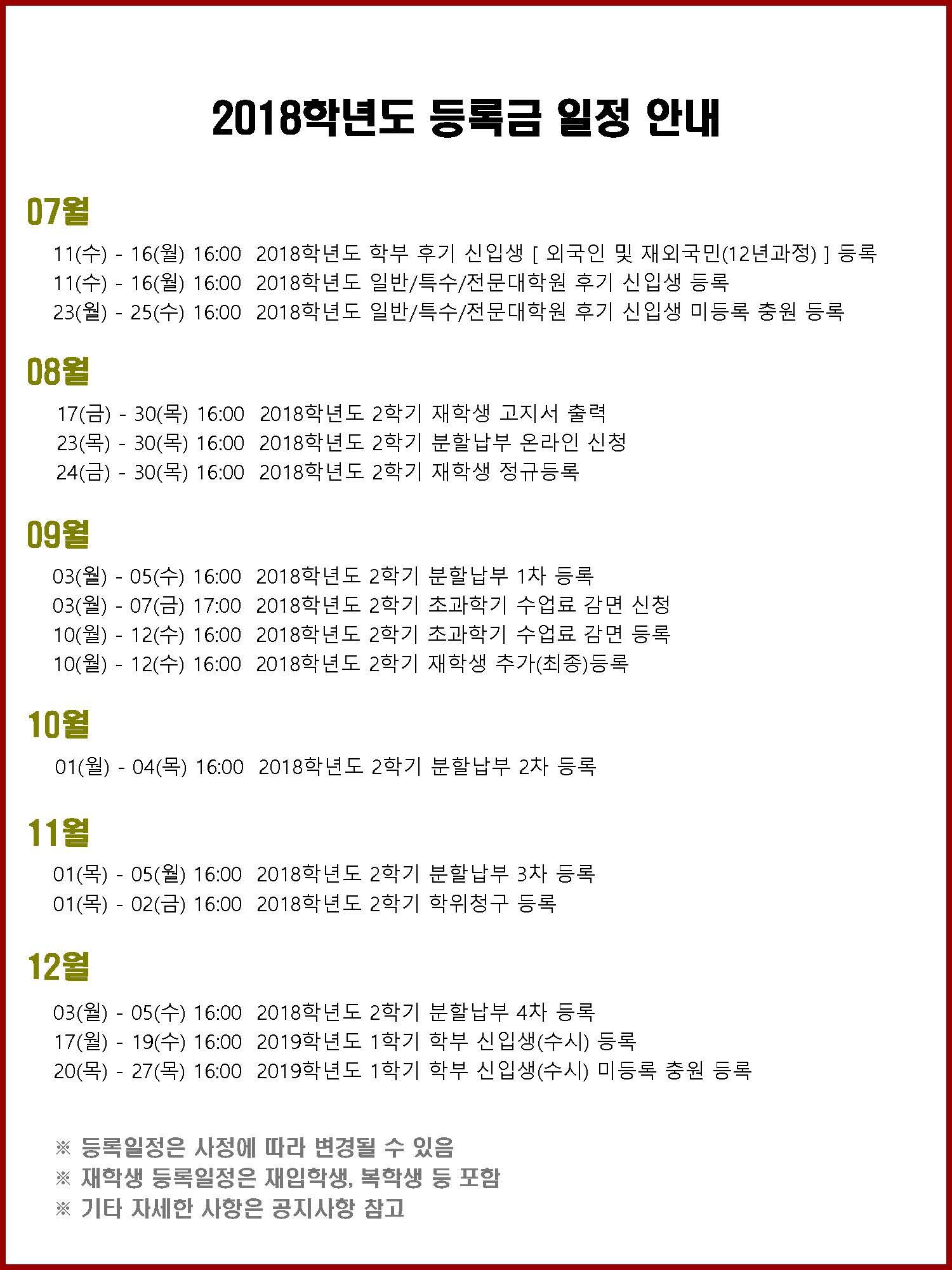 2018학년도 등록금 일정 안내(2학기).jpg