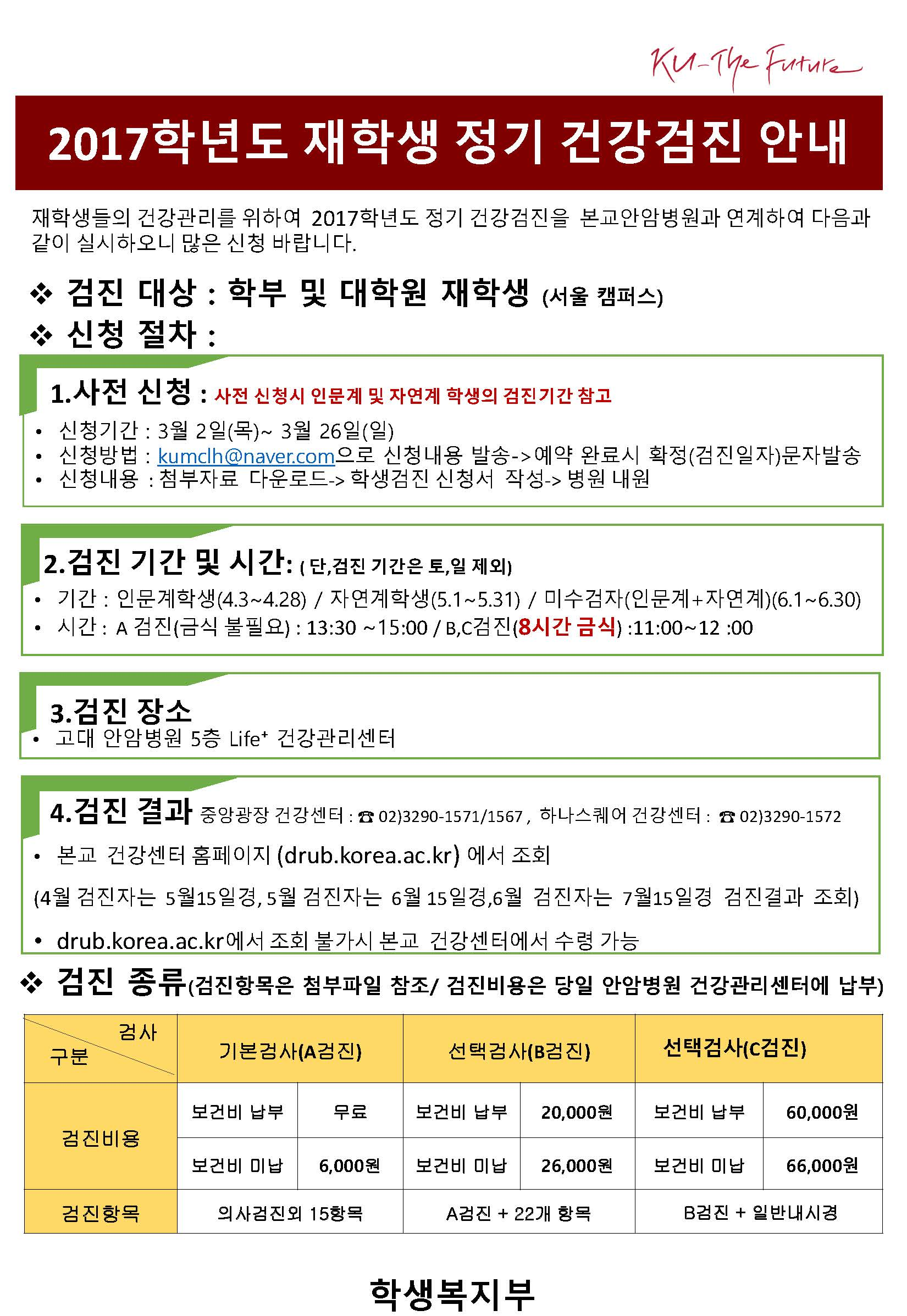 2017학년도 재학생 정기 건강검진 안내.jpg