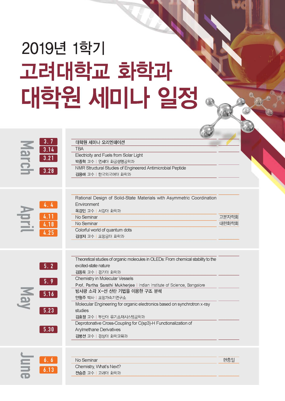 19고대화학과포스터1학기(최종).jpg